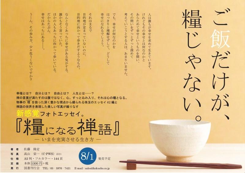 『糧になる禅語』pera(JPEG).jpg