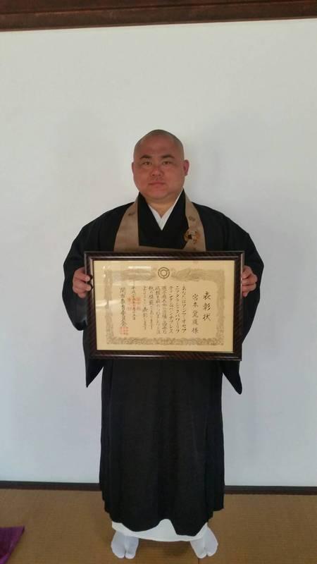 覚道さん表彰.jpg