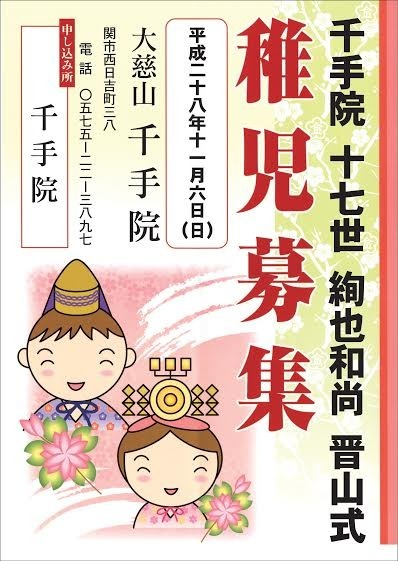 thumbnail_稚児画像.jpg